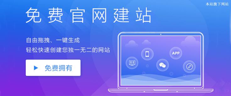 本站旗下平臺供求寶推出免費官網服務