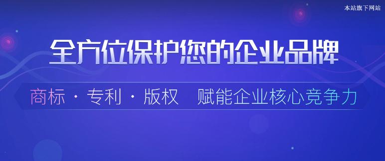 本站旗下平臺供求寶推出商標專利版權服務
